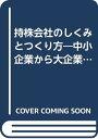 図解持株会社のしくみとつくり方 2時間でわかる  /中経出版/森田松太郎