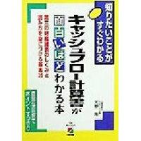 キャッシュフロ-計算書が面白いほどわかる本 知りたいことがすぐわかる  /中経出版/天野隆