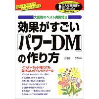 効果がすごい「パワ-DM」の作り方 大反響のベスト実例付き  /中経出版/有田昇