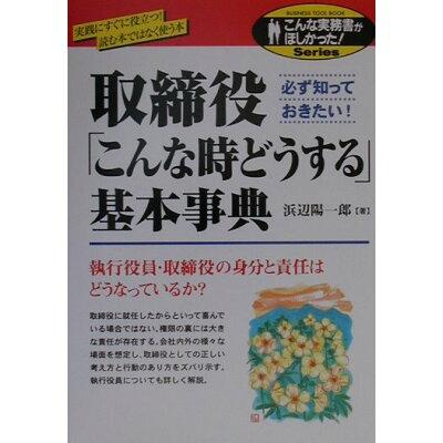 取締役「こんな時どうする」基本事典 必ず知っておきたい!  /中経出版/浜辺陽一郎