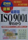 図解ISO 9001早わかり 規格要求事項のかんたん解釈と実現のしかた  /中経出版/白潟敏朗