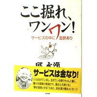 ここ掘れ、ワンワン! サ-ビスの中に金脈あり  /中経出版/邱永漢