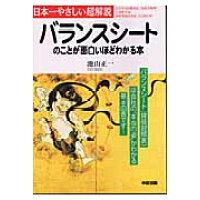 バランスシ-トのことが面白いほどわかる本 日本一やさしい超解説  /中経出版/池山正一