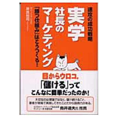 実学社長のマ-ケティング 速攻の成功戦略  /中経出版/岸良裕司