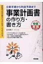 事業計画書の作り方・書き方 立案手順から利益予測まで  /中経出版/長田静子