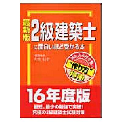2級建築士に面白いほど受かる本   最新版/中経出版/大賀信幸