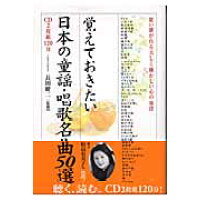 覚えておきたい日本の童謡・唱歌名曲50選   /樂書舘/樂書舘