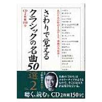 さわりで覚えるクラシックの名曲50選  no.2 /樂書舘/樂書舘