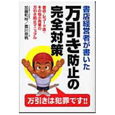 書店経営者が書いた万引き防止の完全対策   /中経出版/加藤和裕