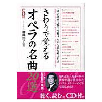 さわりで覚えるオペラの名曲20選   /樂書舘/加藤浩子