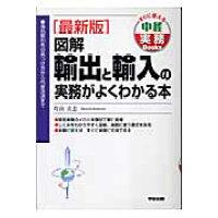 図解輸出と輸入の実務がよくわかる本   最新版/中経出版/片山立志