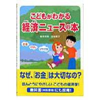 こどもがわかる経済ニュ-スの本   /中経出版/阪本将英