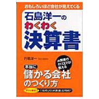 石島洋一のわくわく決算書 おもしろいほど会社が見えてくる  /中経出版/石島洋一