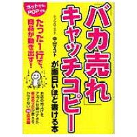 「バカ売れ」キャッチコピ-が面白いほど書ける本   /中経出版/中山マコト