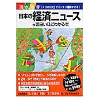 日本の経済ニュ-スが面白いほどわかる本 「4つの公式」でバッチリ理解できる!  /中経出版/清水雅博