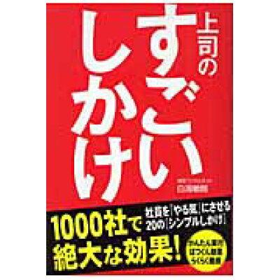 上司のすごいしかけ   /中経出版/白潟敏朗