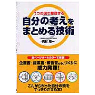 自分の考えをまとめる技術 5つの図で整理する  /中経出版/奥村隆一