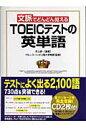CD付TOEICテストの英単語 文脈でどんどん覚える  /中経出版/河上源一