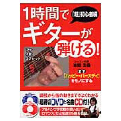 1時間でギタ-が弾ける! 「超」初心者編  /中経出版/本間圭吾