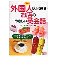 CD付外国人がよく来るお店のやさしい英会話   /中経出版/ジョナサン・ナクト