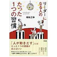 リ-ダ-になる人のたった1つの習慣   /中経出版/福島正伸