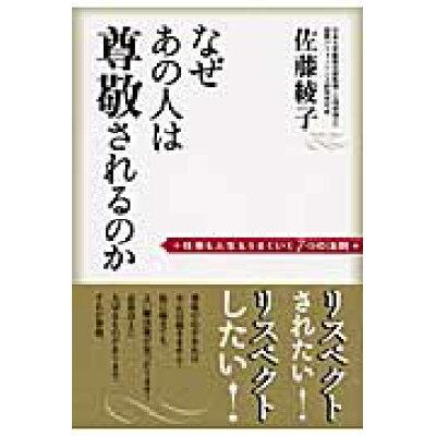 なぜあの人は尊敬されるのか 仕事も人生もうまくいく7つの法則  /中経出版/佐藤綾子(パフォ-マンス学)