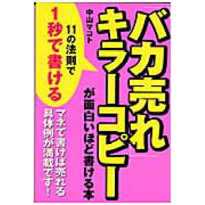 「バカ売れ」キラ-コピ-が面白いほど書ける本   /中経出版/中山マコト