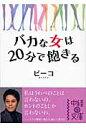 バカな女は20分で飽きる   /中経出版/ピ-コ