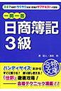 一問一答日商簿記3級   /中経出版/澤昭人