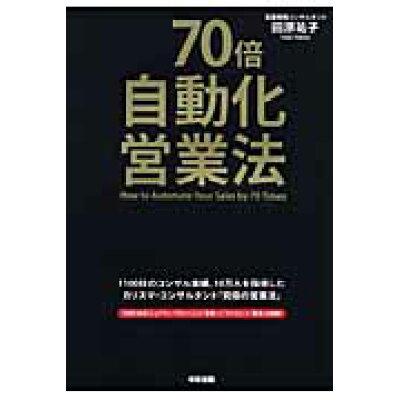 70倍・自動化営業法   /中経出版/田原祐子