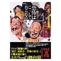 恐怖はこうして作られる ホラ-映画の裏側  /中経出版/藤ダリオ