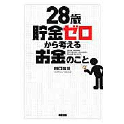 28歳貯金ゼロから考えるお金のこと   /中経出版/田口智隆