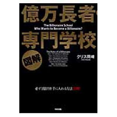 図解億万長者専門学校   /中経出版/クリス岡崎