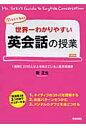 世界一わかりやすい英会話の授業 関先生が教える  /中経出版/関正生