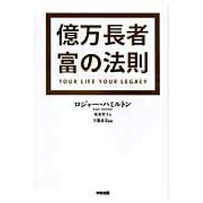 億万長者富の法則   /中経出版/ロジャ-・ハミルトン