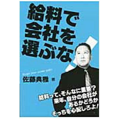 給料で会社を選ぶな!   /中経出版/佐藤典雅