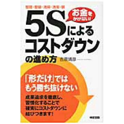 「5S」によるコストダウンの進め方 整理・整頓・清掃・清潔・躾  /中経出版/吉原靖彦