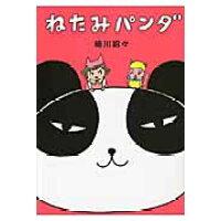 ねたみパンダ   /中経出版/細川貂々
