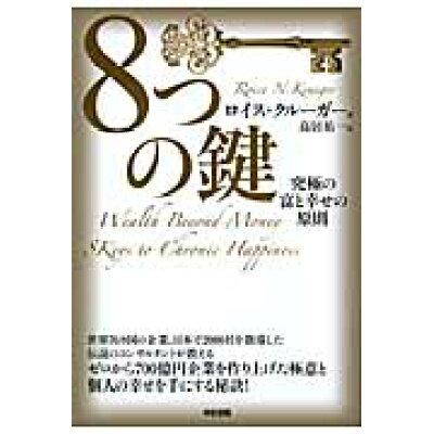 8つの鍵 究極の富と幸せの原則  /中経出版/ロイス・N.クル-ガ-