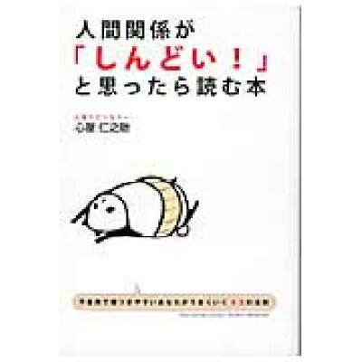 人間関係が「しんどい!」と思ったら読む本   /中経出版/心屋仁之助