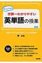 世界一わかりやすい英単語の授業 関先生が教える  /中経出版/関正生