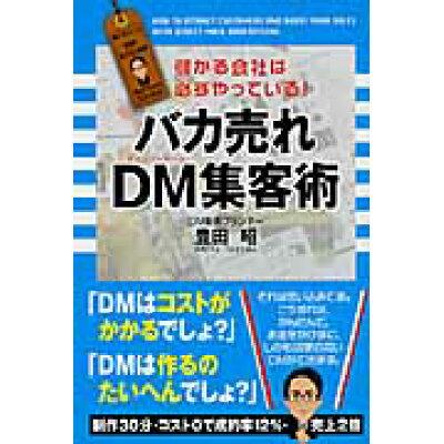 バカ売れDM集客術 儲かる会社は必ずやっている!  /中経出版/豊田昭
