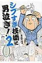 シブすぎ技術に男泣き!  2 /中経出版/見ル野栄司