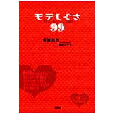 モテしぐさ99   /中経出版/安藤后芳