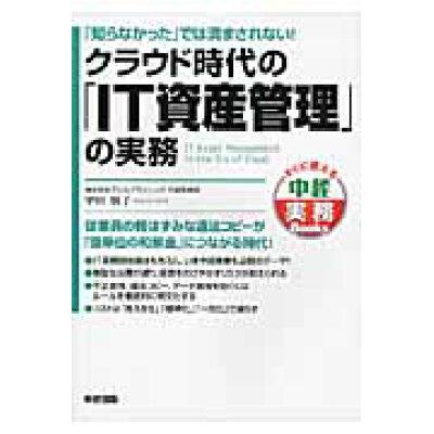 クラウド時代の「IT資産管理」の実務   /中経出版/甲田展子