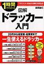 図解ドラッカ-入門 1時間でわかる  /中経出版/森岡謙仁