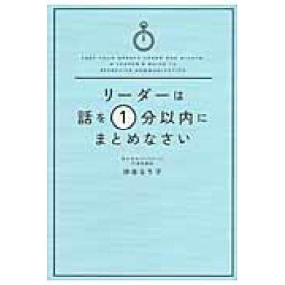 リ-ダ-は話を1分以内にまとめなさい   /中経出版/沖本るり子