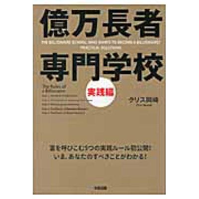 億万長者専門学校  実践編 /中経出版/クリス岡崎