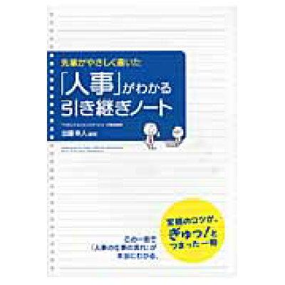 「人事」がわかる引き継ぎノ-ト 先輩がやさしく書いた  /中経出版/加藤幸人
