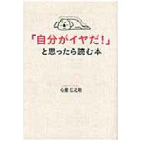 「自分がイヤだ!」と思ったら読む本   /中経出版/心屋仁之助